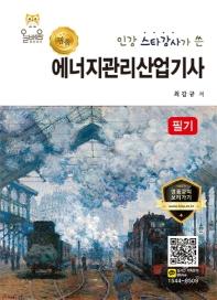 에너지관리산업기사 필기(2019)(명품 인강 스타강사가 쓴)