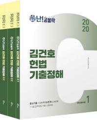 김건호 헌법 기출정해(2020)