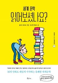 세계 문학 읽어보셨나요?(만화로 읽는 세계문학 1)