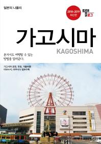 트래블로그 가고시마(2018-2019)