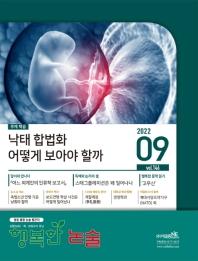 (9월호) 행복한 논술: 중등 통합 논술 월간지