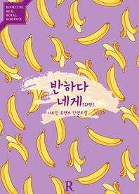 [무료] 반하다. 네게… (외전)