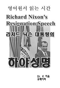 영어원서 읽는 시간 Richard Nixon's Resignation Speech 리처드 닉슨 대통령의  하야 성명