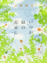 いつか綠の花束に 吉野朔實作品集