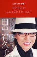 田中宥久子もっとキレイになれるきっとキレイになれる