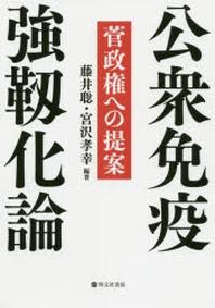 公衆免疫强靭化論 菅政權への提案
