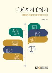 사회복지발달사(1학기  워크북포함)
