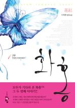 화홍 2부. 1 -2권 총2권