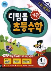 수학 4-1(기본)(2014)