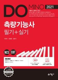 측량기능사 필기+실기(2021)(Do Mino)(개정판 7판)