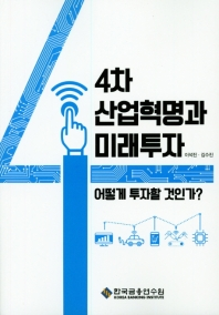 4차 산업혁명과 미래투자