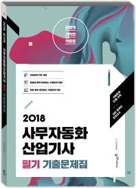 사무자동화산업기사 필기 기출문제집(2018)