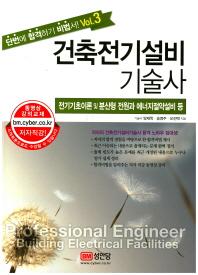 건축전기설비기술사. 3: 전기기초이론 및 분산형 전원과 에너지절약설비 등(개정증보판)(단번에 합격하기 ?