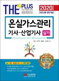 온실가스관리기사 산업기사 실기(2020)(The Plus)(개정증보판 6판)
