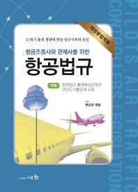항공법규(항공조종사와 관제사를 위한)(15판)