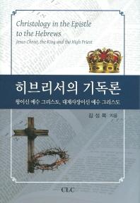 히브리서의 기독론(양장본 HardCover)
