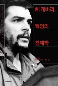 체 게바라 혁명의 경제학