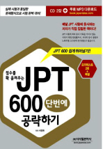 JPT 600 단번에 공략하기(점수를 확 올려주는)(CD2장포함)