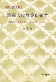 한국고대농업사연구(김용섭저작집 9)(양장본 HardCover)