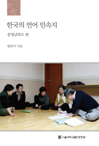 한국의 언어 민속지: 충청남북도편