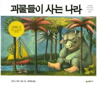 괴물들이 사는 나라(개정판)(네버랜드 세계의 걸작 그림책 16)(양장본 HardCover)