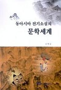 동아시아 전기소설의 문학세계