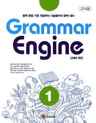 Grammar Engine. 1(교사용)(CD1장포함)