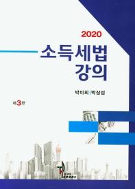 소득세법 강의(2020)(3판)