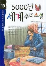 5000년 세계추리소설(초등학생이 꼭 읽어야 할 5000년 시리즈 10)