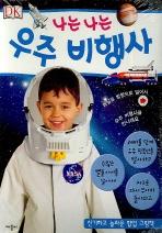 나는 나는 우주 비행사(신기하고 놀라운 팝업 그림책)(팝업북)