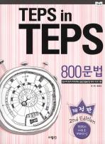 TEPS IN TEPS 800����(������)