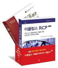 이클립스 애플리케이션 개발서 세트(에이콘 이클립스 프로페셔널 시리즈)(전2권)