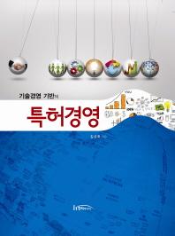 특허경영(기술경영 기반의)