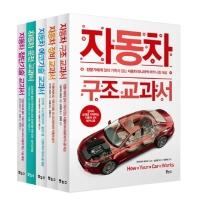 지적생활자를 위한 자동차 베스트 세트(지적생활자를 위한 교과서 시리즈)(전5권)