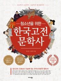 한국고전문학사(청소년을 위한)(개정증보판)
