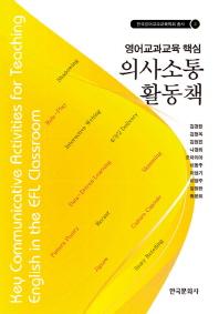 영어교과교육 핵심 의사소통 활동책(한국영어교과교육학회 총서 3)