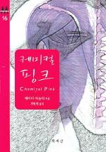 케미컬 핑크