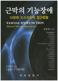 근막의 기능장애