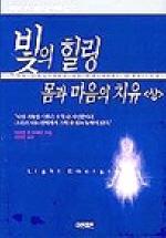 빛의 힐링 몸과 마음의 치유(상)