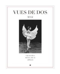 뒷모습(VUES DE DOS)(양장본 HardCover)