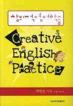 창의적 영어학습