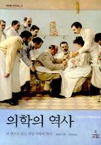 의학의 역사