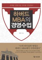 하버드 MBA의 경영수업(반양장)