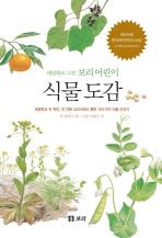 식물 도감 / 상현서림  ☞ 서고위치:RB 3 *[구매하시면 품절로 표기됩니다]