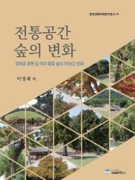 전통공간 숲의 변화(환경생태미래연구총서 6)