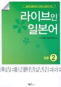 라이브인 일본어 입문 2 (CASSETTE TAPE 1개포함)