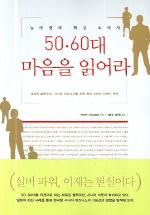 50 60대 마음을 읽어라