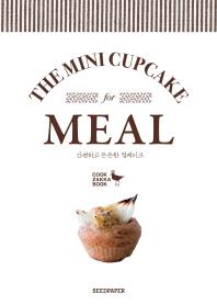 간편하고 든든한 컵케이크 --- 책은 깨끗, 부속물없음 (계량컵)