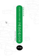 구매관리 테크닉 95(돈 잘버는 회사들이 선택한)(307 MBA 시리즈 003)