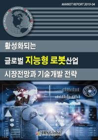 활성화되는 글로벌 지능형 로봇산업 시장전망과 기술개발 전략(MARKET REPORT 2019-04)